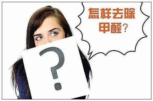 衢州专业甲醛检测公司询问报价