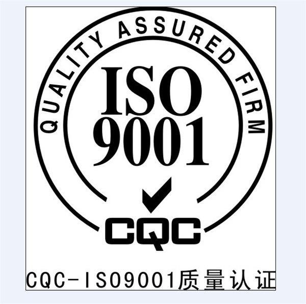 商丘ISO体系认证实验室_