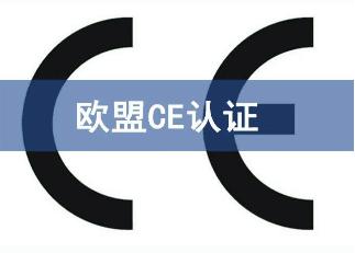 湖南CE检测_