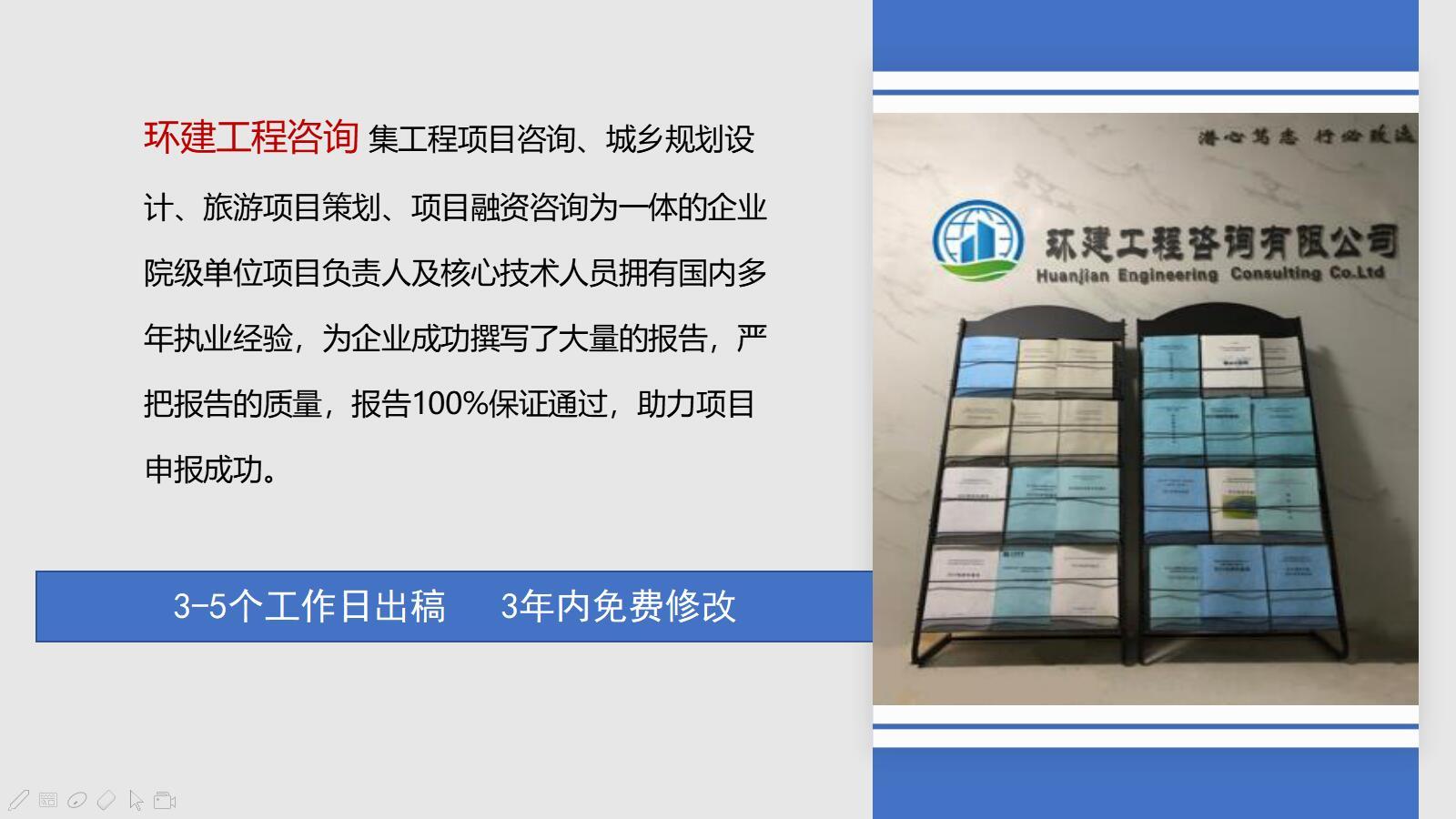 迪庆专业做可研报告/立项可行分析