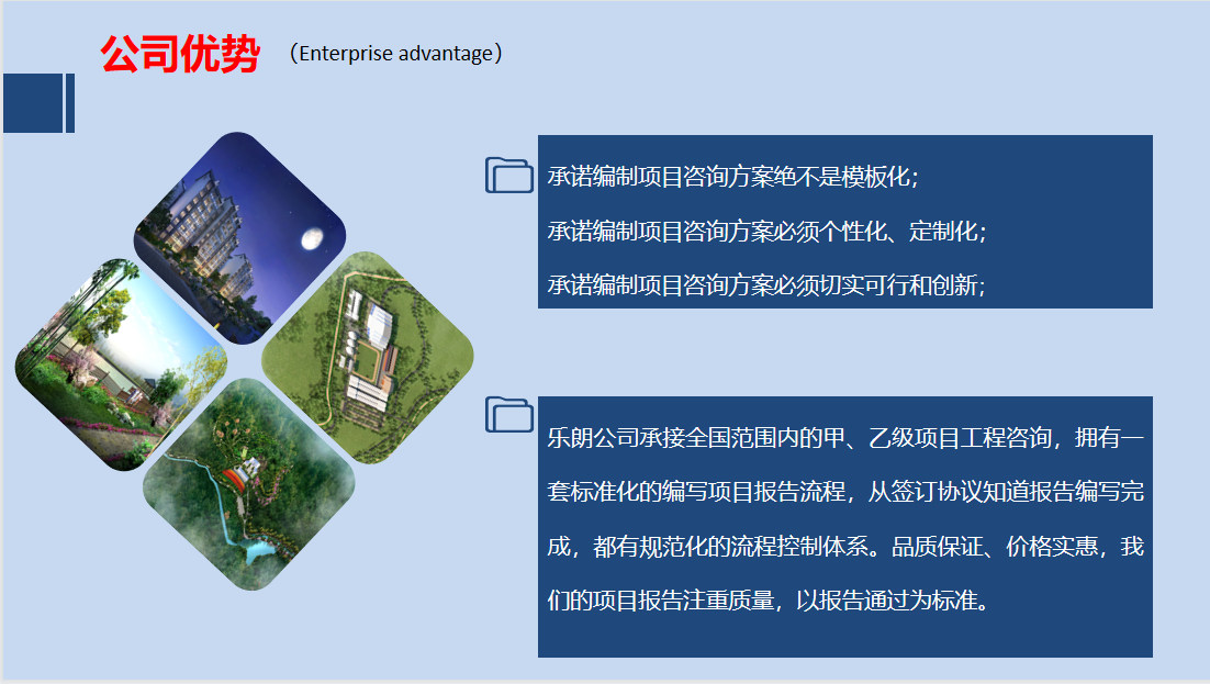 赤峰农业产业园区规划设计方案专业资质