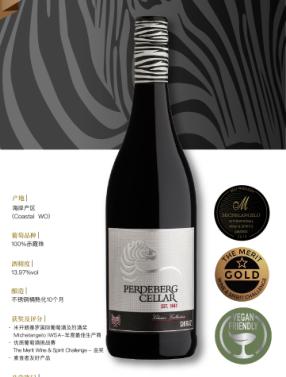 东营市斑马庄园丝亨白葡萄酒葡萄酒进口商