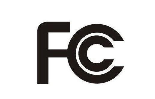 大理FCC检测公司_