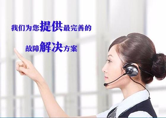 福州倍科冰箱售后服务24小时服务网点客服受理平台