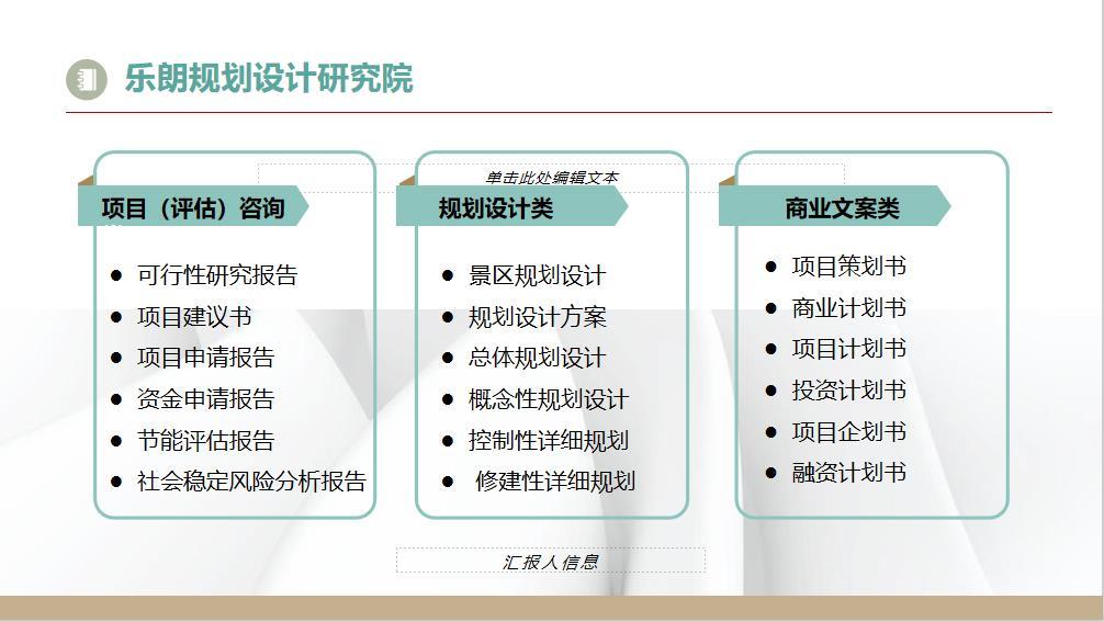 三明写项目计划书公司-靠谱便宜