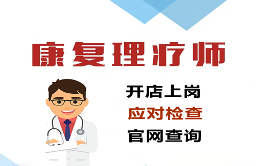 德阳地区考高级康复理疗师证怎么安排,现在能不能说清楚呢?