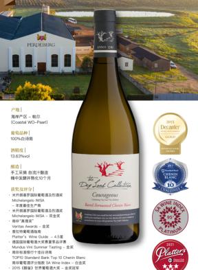 襄阳市斑马庄园风土珍选白诗南干白葡萄酒葡萄酒代理商