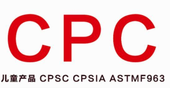 大连CPC认证实验室_办理