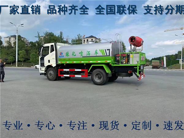 杭州雾炮车价格