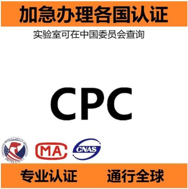 湖北省鄂州市亚马逊CPC认证的公司