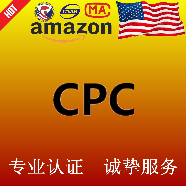 云南CPC认证公司_办理
