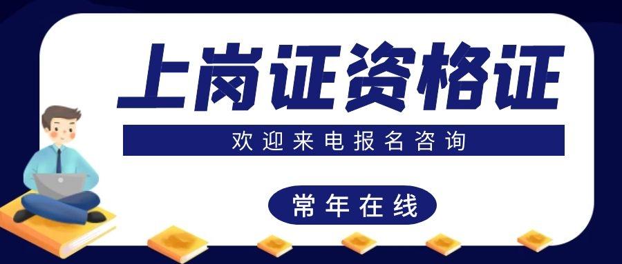 广东省潮州市下水道工考试怎么考在哪报名正规考试时间地点效果怎么样?