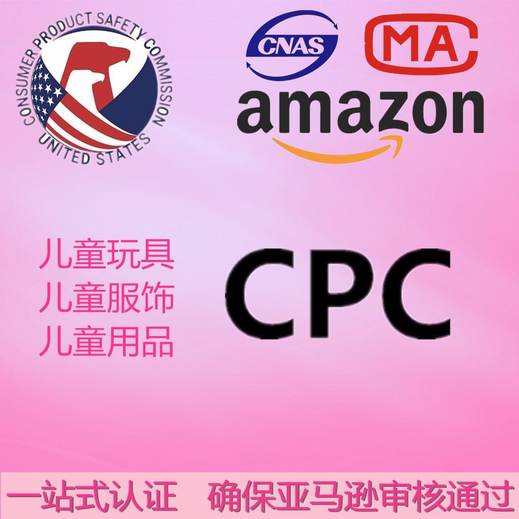 安徽CPC检测公司_