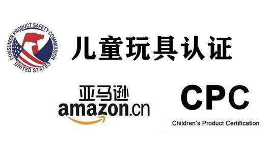济宁CPC认证实验室_办理
