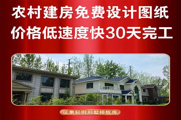河北沧州市肃宁县新农村改造轻钢房屋