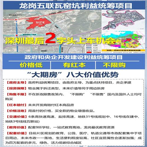 深圳凤凰小产权房龙岗金地五联瓦窑指标房,已立项公示单价仅26800元价格