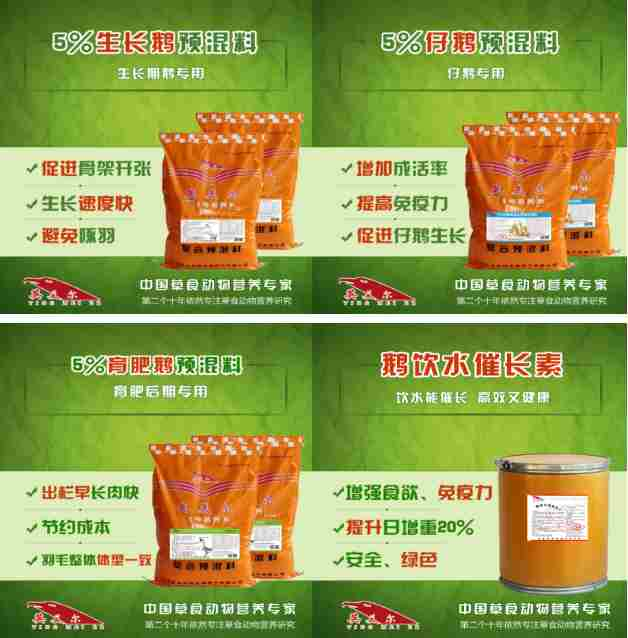 光山-大白鹅预混饲料供应商养殖户热衷的预混料