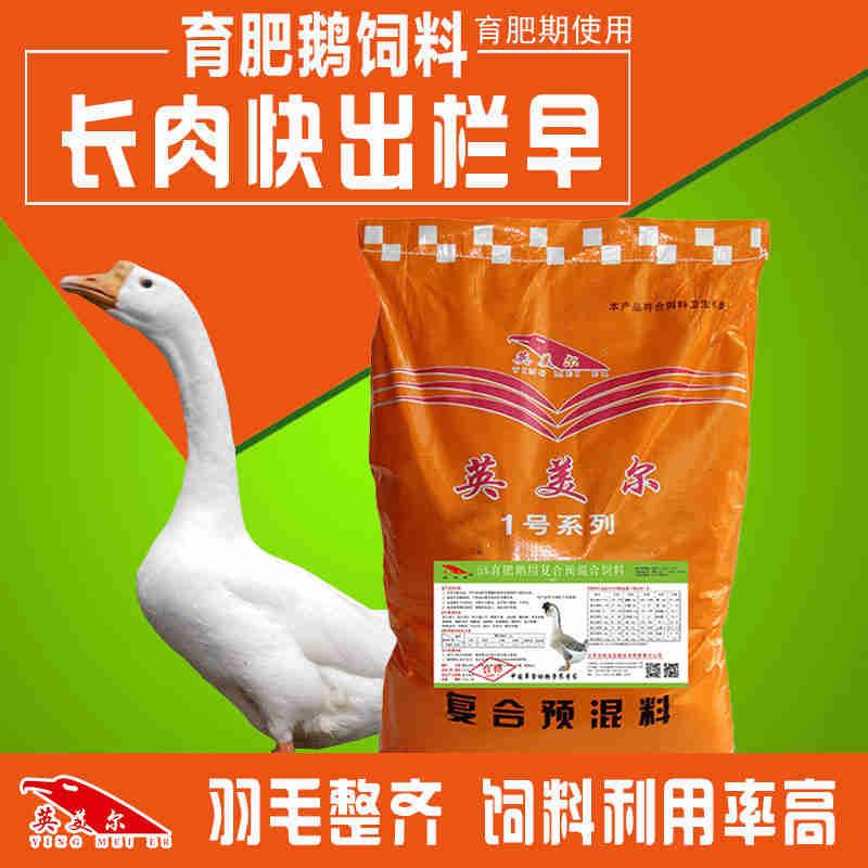 广平-大白鹅预混饲料供应商方法大公开