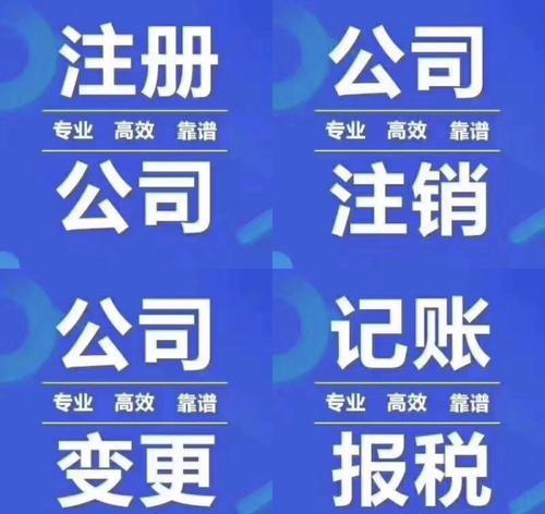 中牟县注册公司联系方式