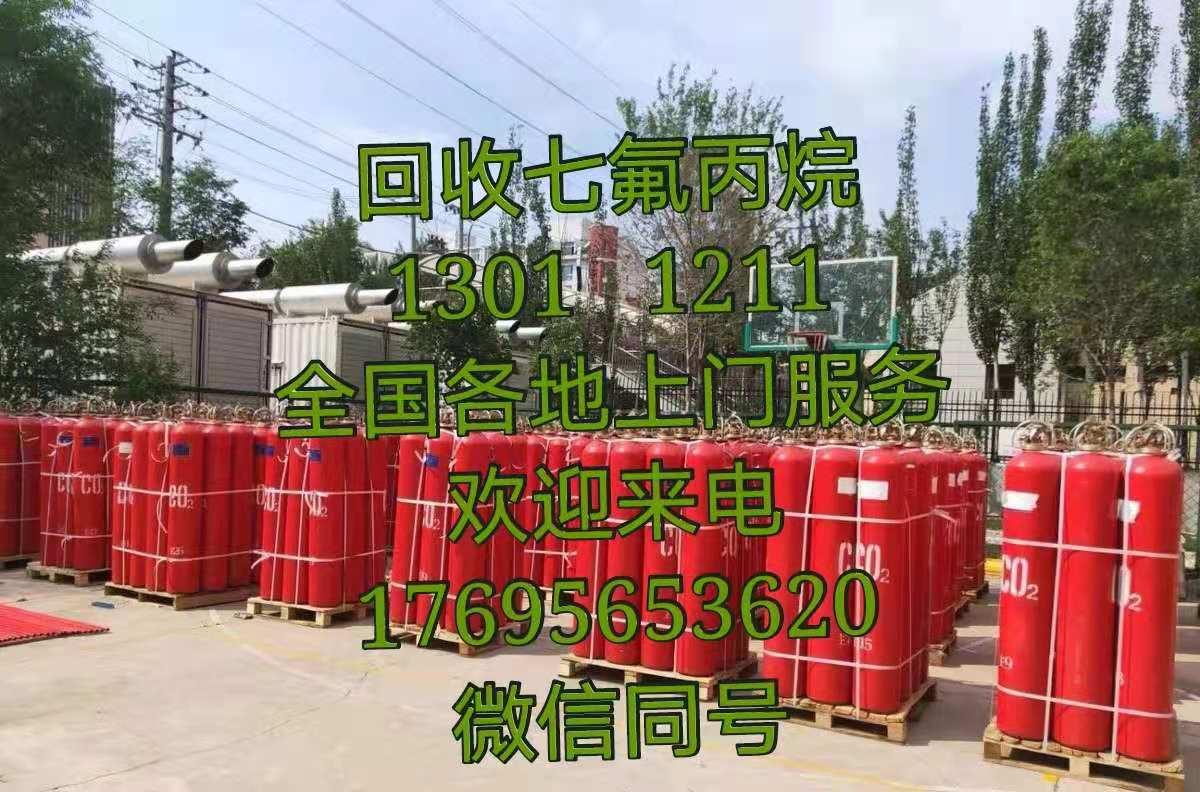 绥江七氟丙烷灭火器回收回收电话