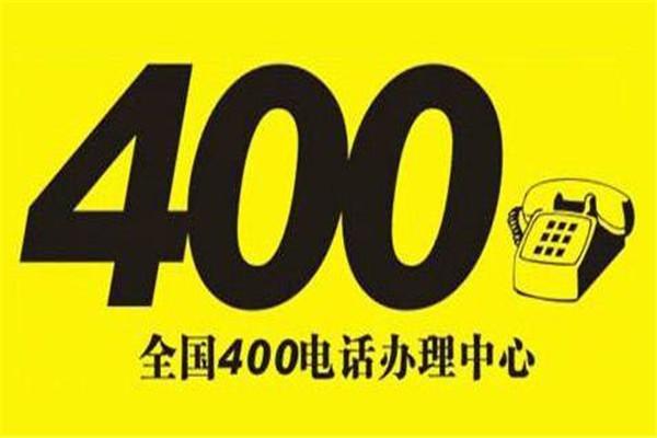 焦作修武400热线电话联系方式