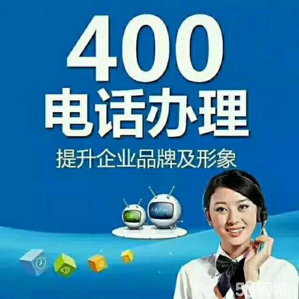 温县电话400收费包年600元