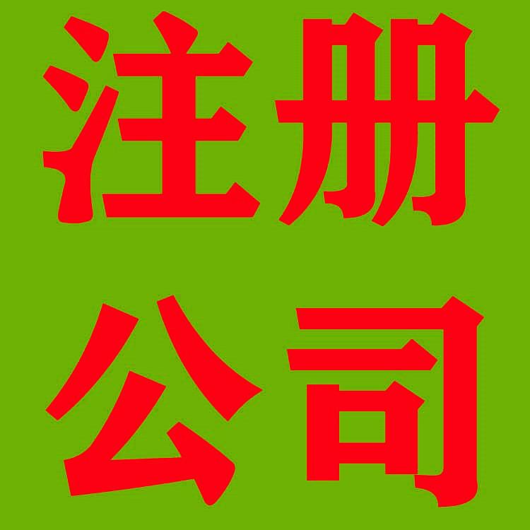 上海浦西 公司注册代理0元一站式代办