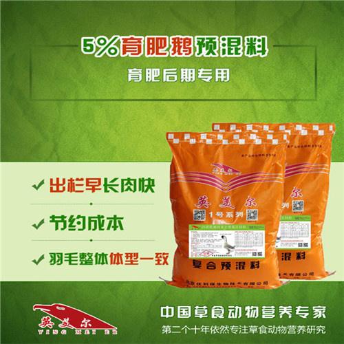 南京浦口-肉鹅饲料肉鹅预混料生产企业经销商
