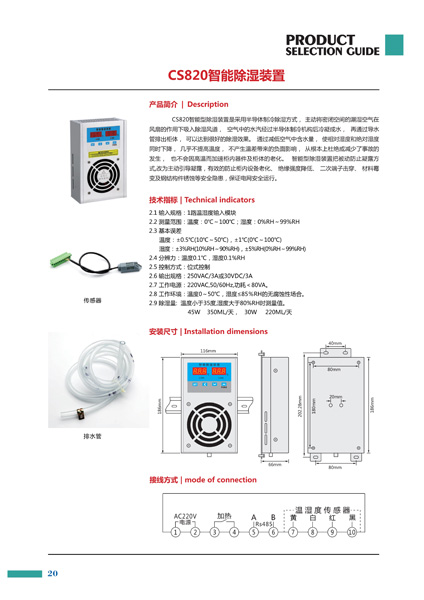 托克托智能操控装置HT2000B销售