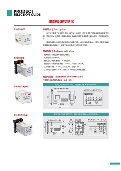 泰来县ED9000开关状态显示器优质商家