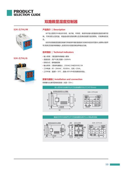 芜湖南陵PD800H-M31/R多功能电力仪表必看