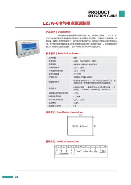 七台河桃山TBP-C/F 10.5过电压保护器调价信息