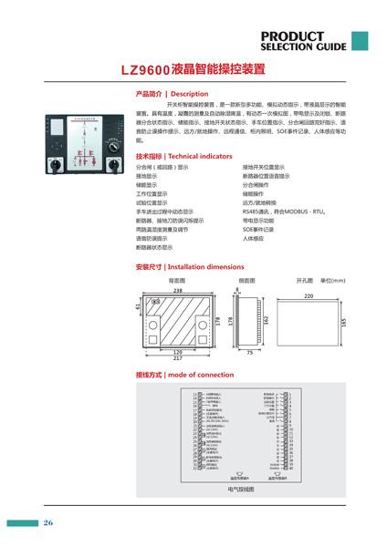 碾子山区LD195I-1X1T直流电流表152X76报价