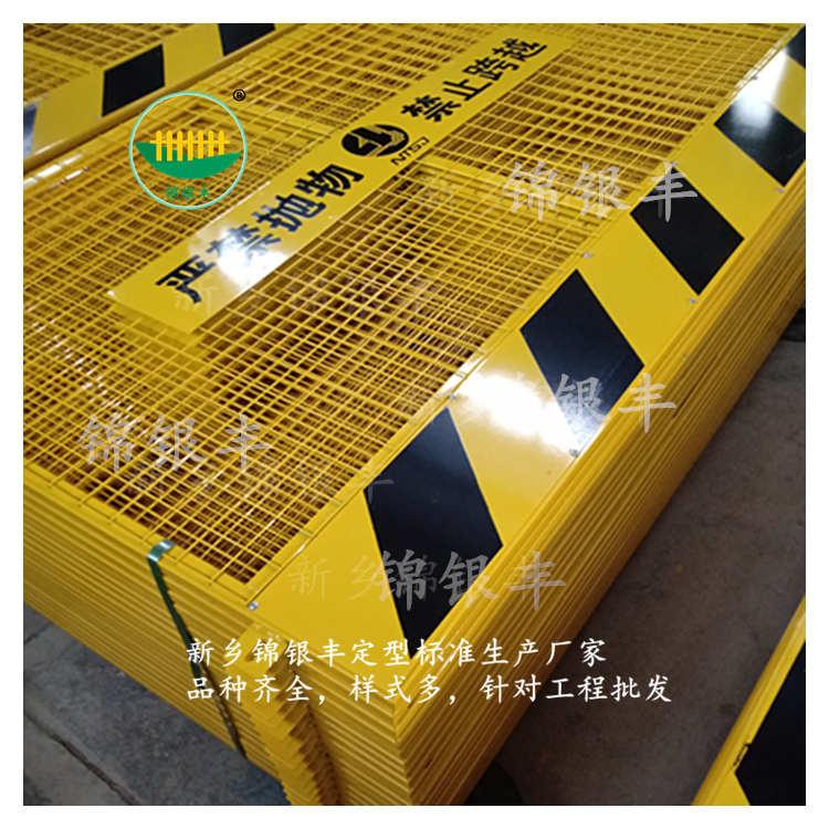 中铁坑边基坑护栏网生产商锦银丰