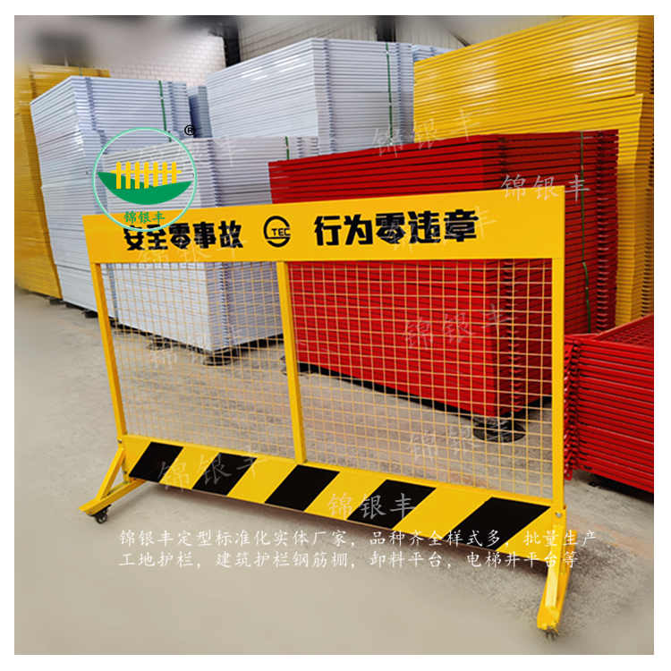 洛阳建筑工地标准化防护栏安装价格