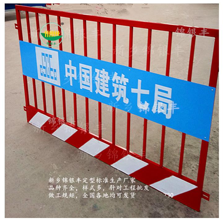 焦作标化工地定型化栏杆厂商定制