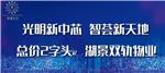 深圳小产权光明【智荟天地】总价2字头起、窗户整面采光,视野开阔总套数:476户深