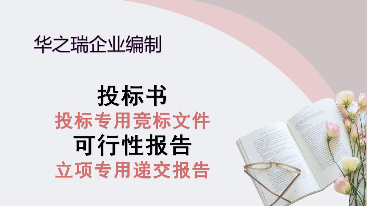 岢岚县写可行性报告研究建设可行性