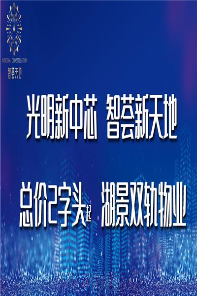 今日头条!光明-现房精装【智荟天地】主力面积:约56㎡~58㎡近地铁口吗?