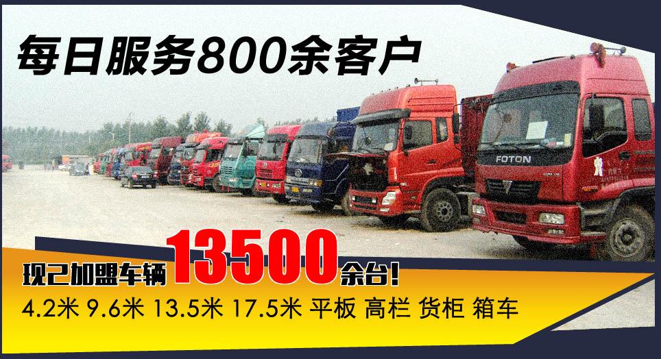 厦门包车到上海崇明全境货车出租 返程车 回头车满意服务