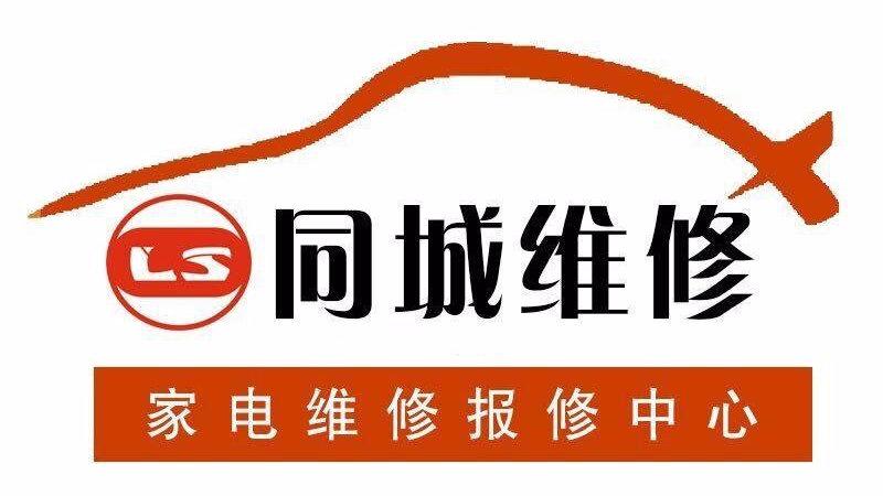 东营TCL中央空调售后服务24小时服务客服热线