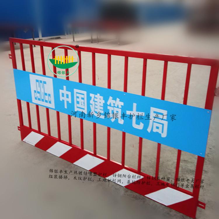 三门峡工地施工用围栏网批发价格