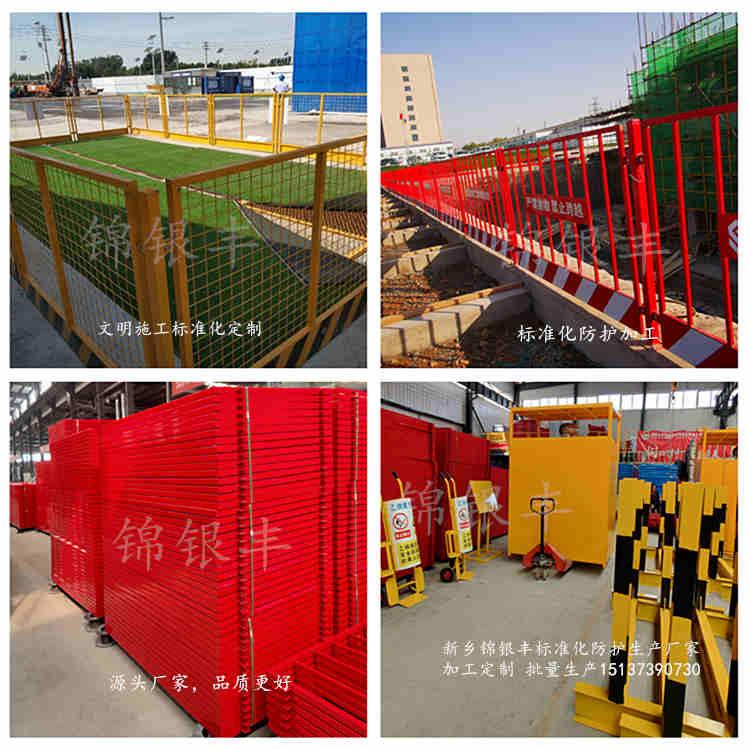 福建建筑工地标准化防护栏生产厂商