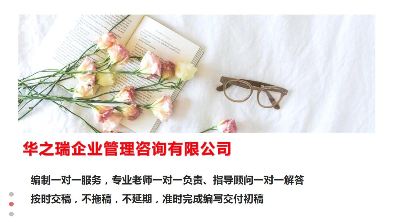 余庆县可研代写可研报告编写单位