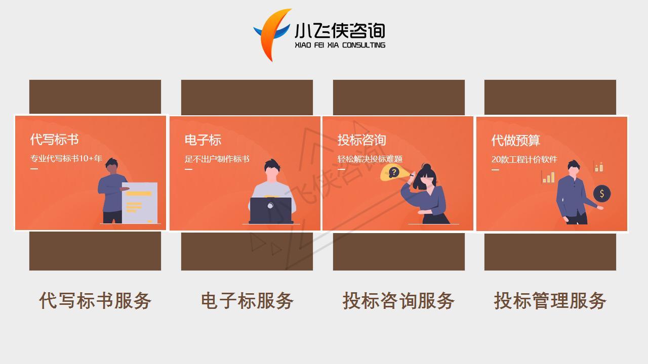 舟曲县投标书2021标书制作满意付款