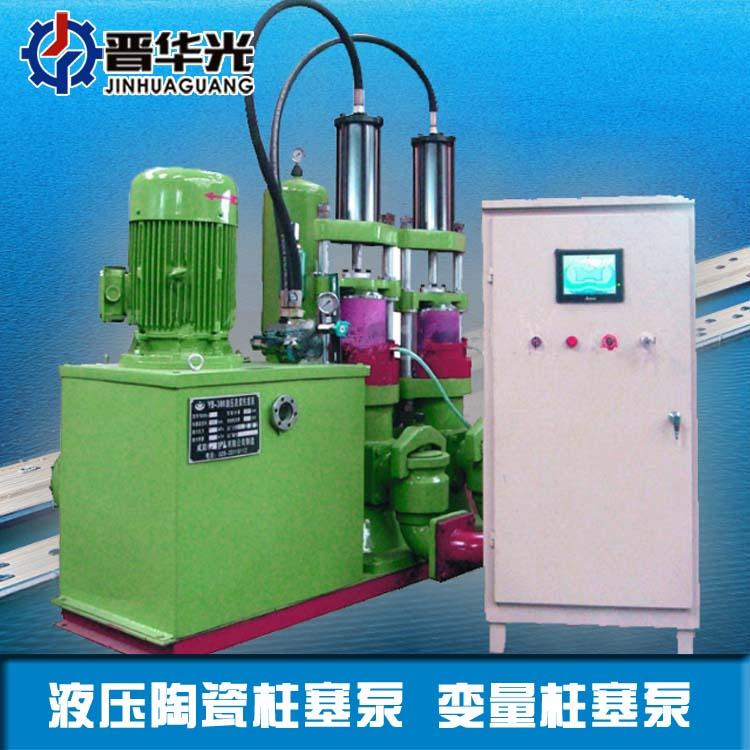 汝南YB300液压陶瓷泥浆泵-尾矿处理陶瓷泵