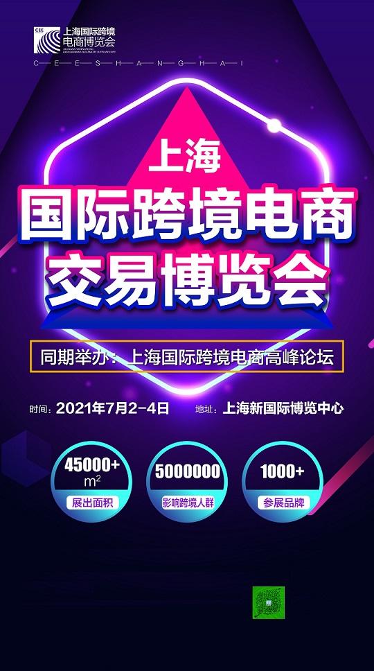 許昌市跨境電商選品交易博覽會