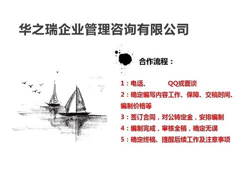 腾冲县做融资计划书(质量好)项目申报资料