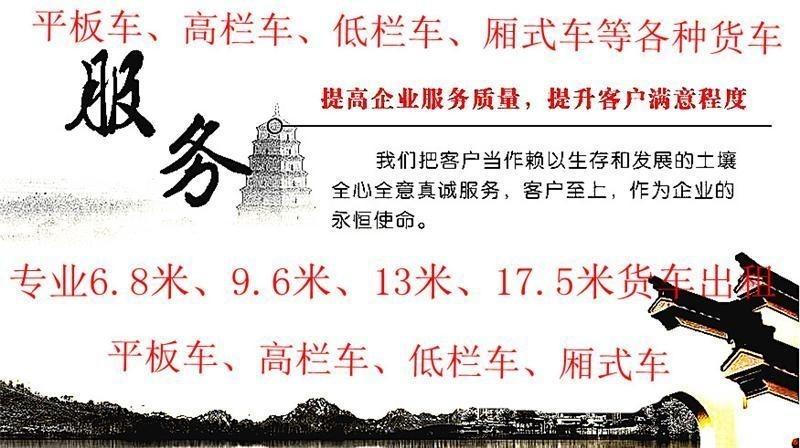 宜春奉新货运到湖南张家界4米2高栏货车4.2米厢式货车拉货