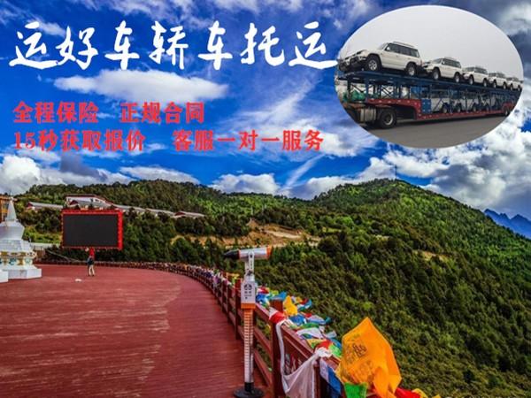 日喀则到黑龙江省鹤岗市拖运轿车公司哪家便宜